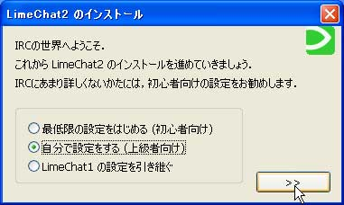 LimeChat2のインストール